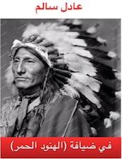 ضيافة الهنود الحمر
